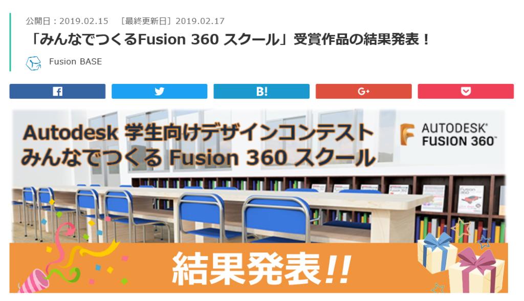 fusion360_school