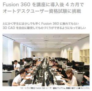 西日本工業大学_記事