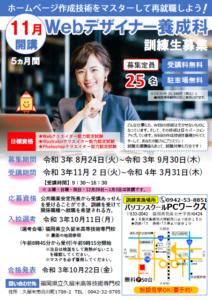 2021-11_WEBデザイナー養成科